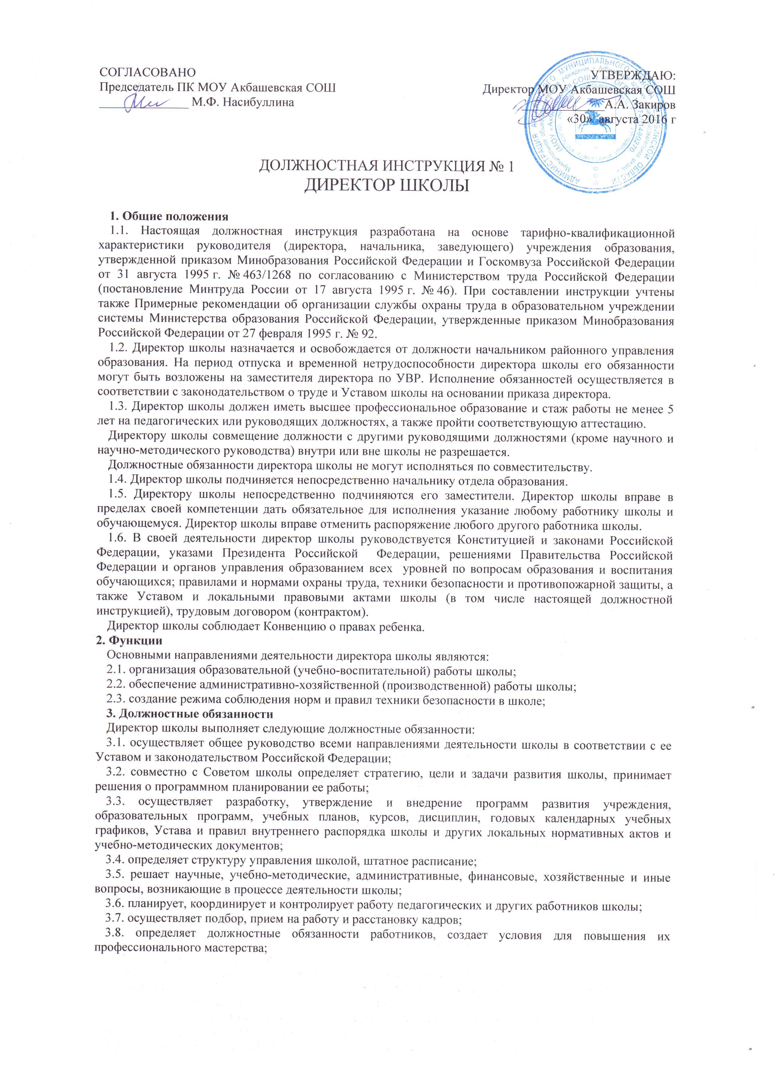 Должностные инструкции заместителя директора по учебно воспитательной работе школы