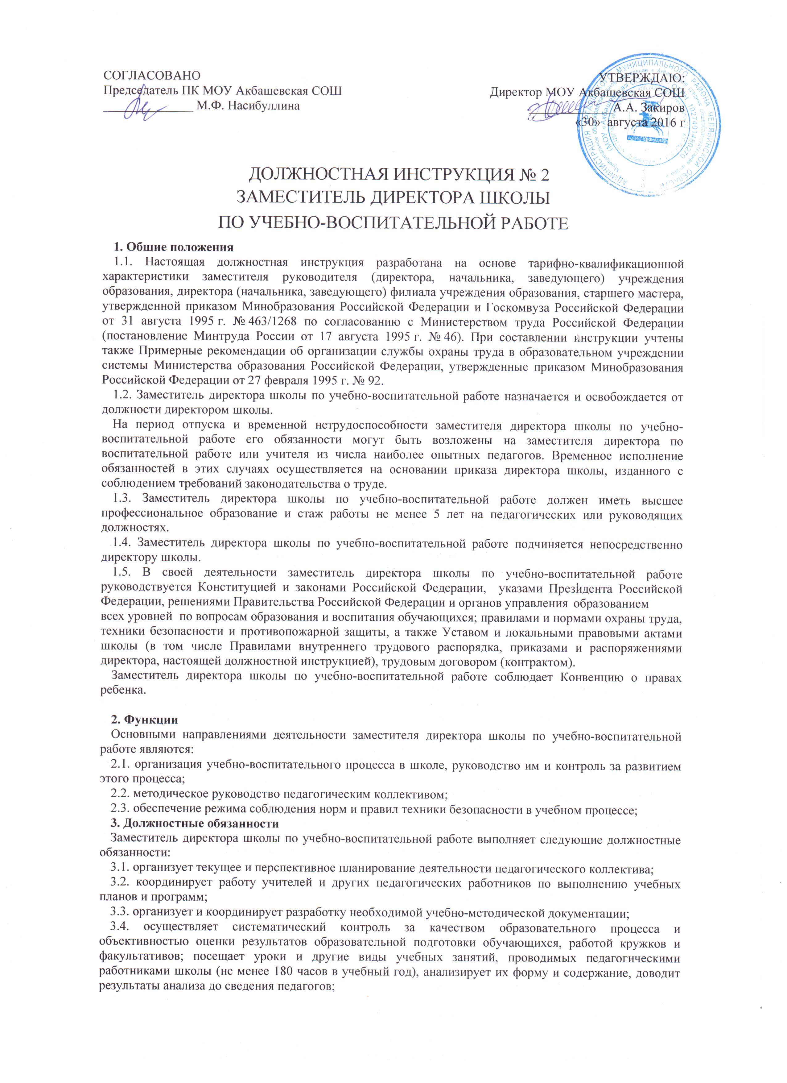 должностная инструкция вахтера в школе 2017 году