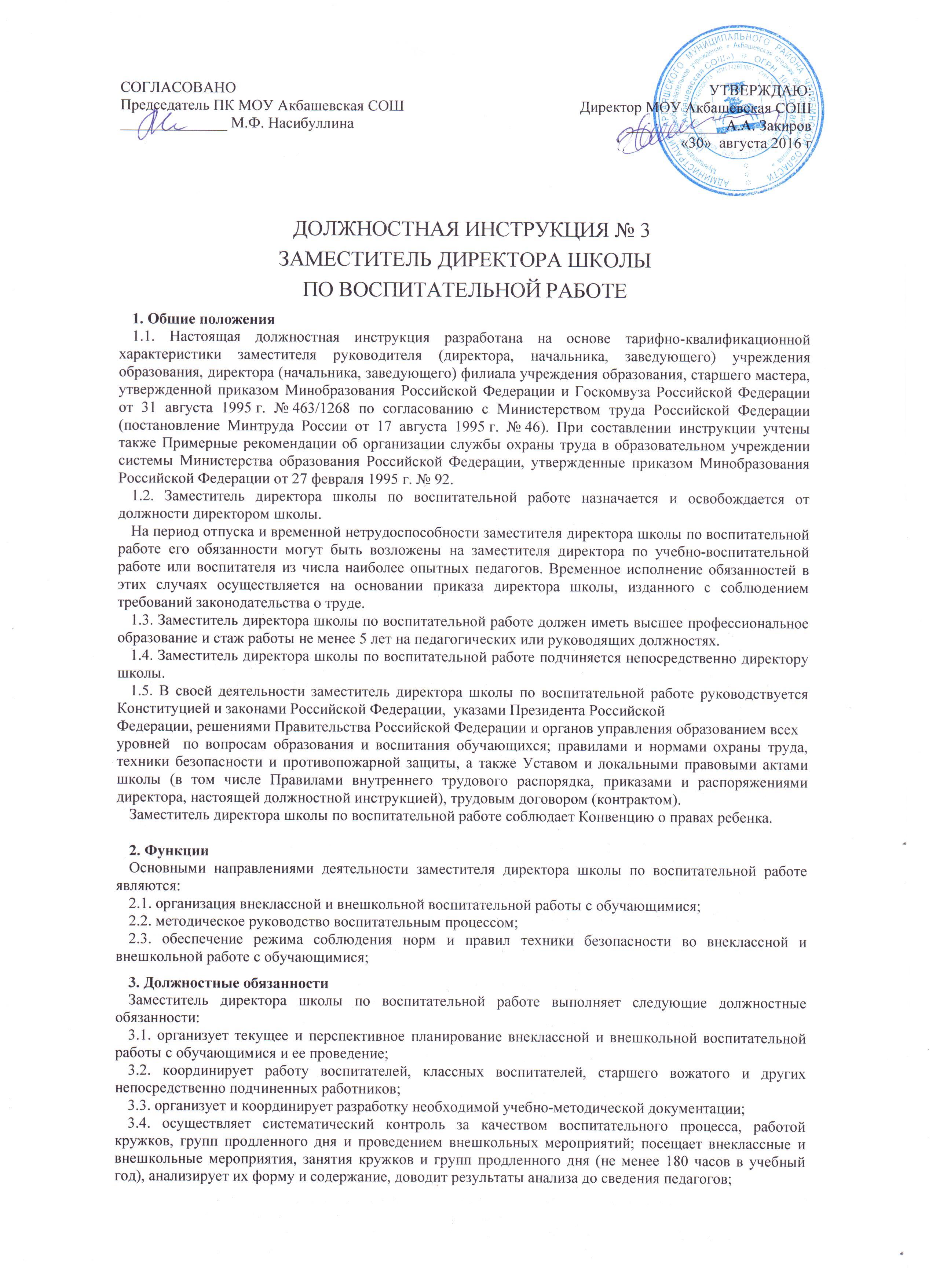 Заместитель директора по воспитательной работе должностные инструкции
