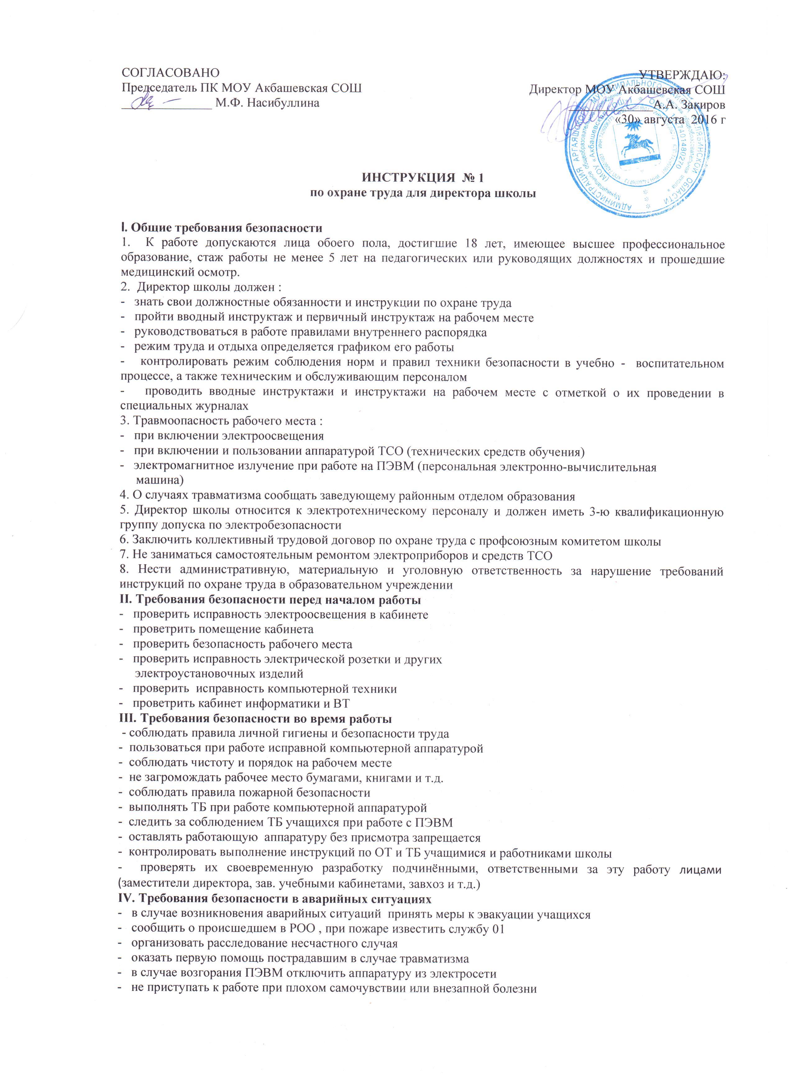 Инструкция 1 по охране труда