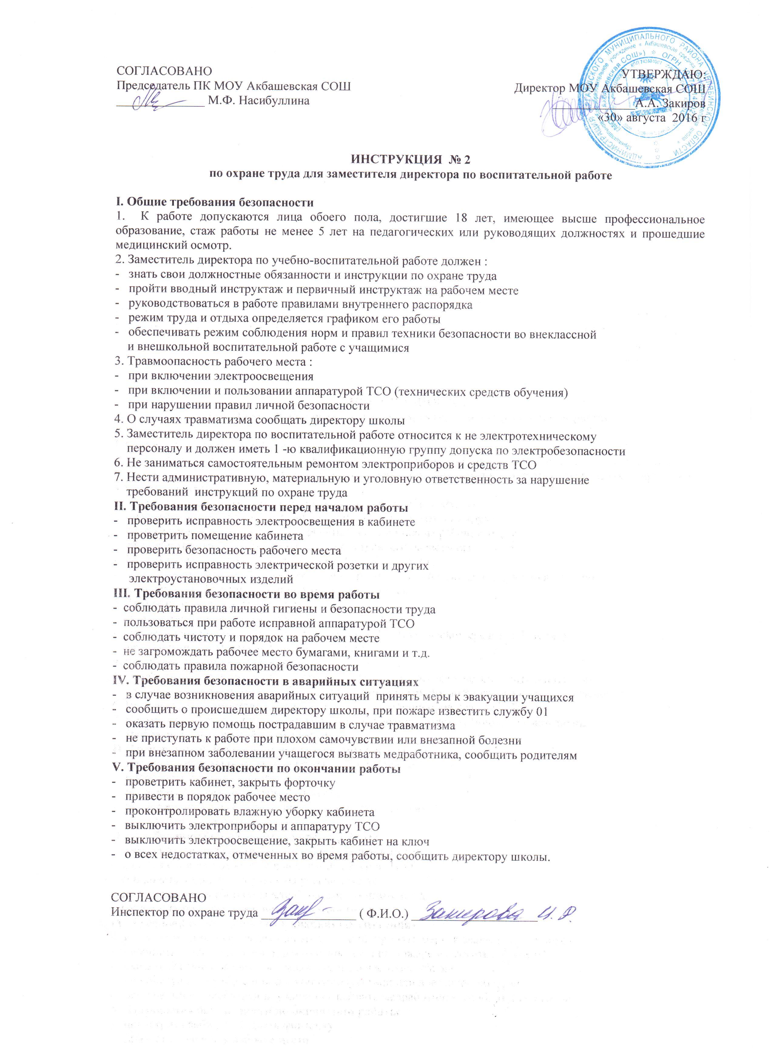 Инструкция по охране труда для заместителя директора по учебно воспитательной работе