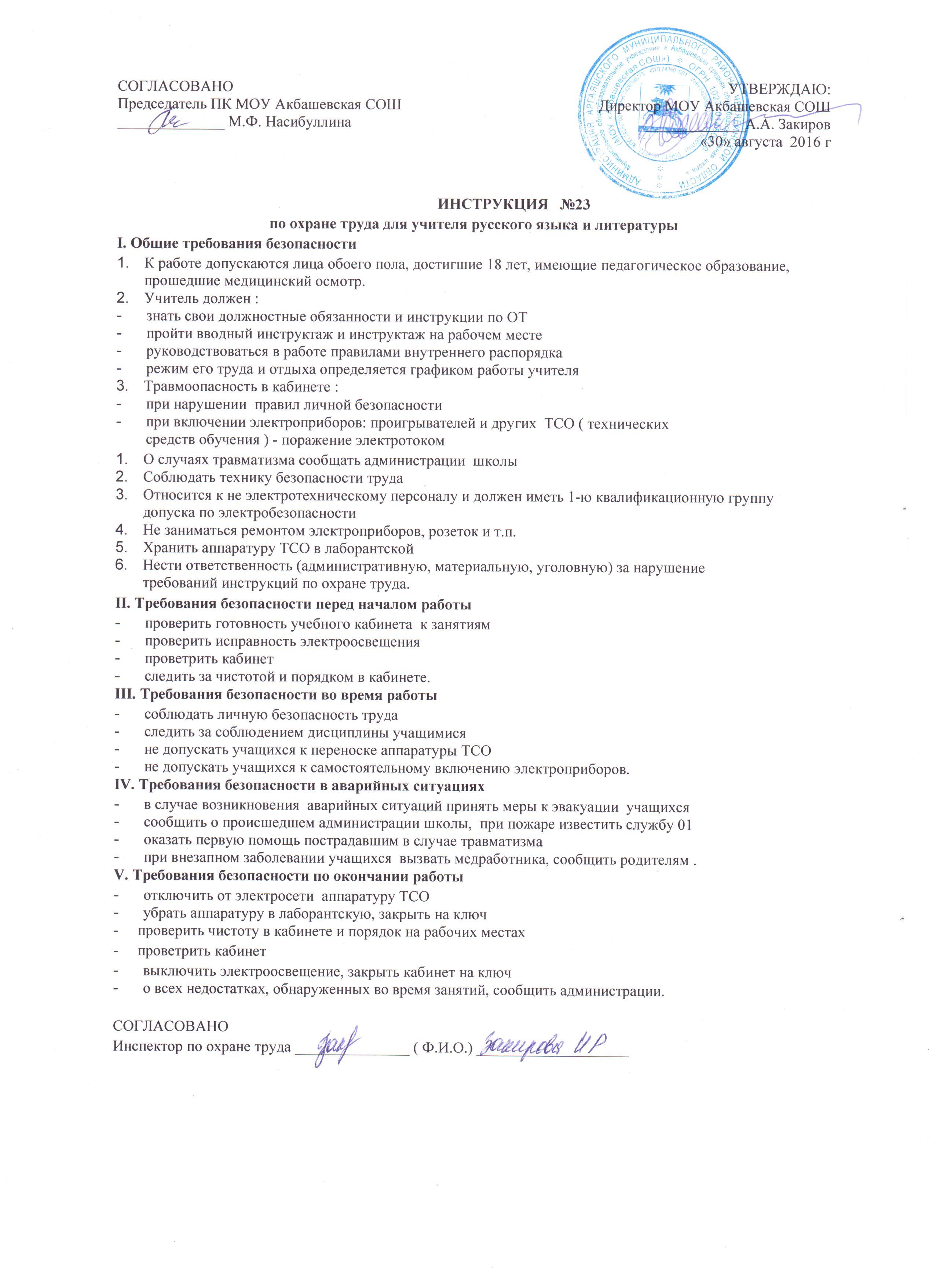 Инструкция по охране труда оператора-ко