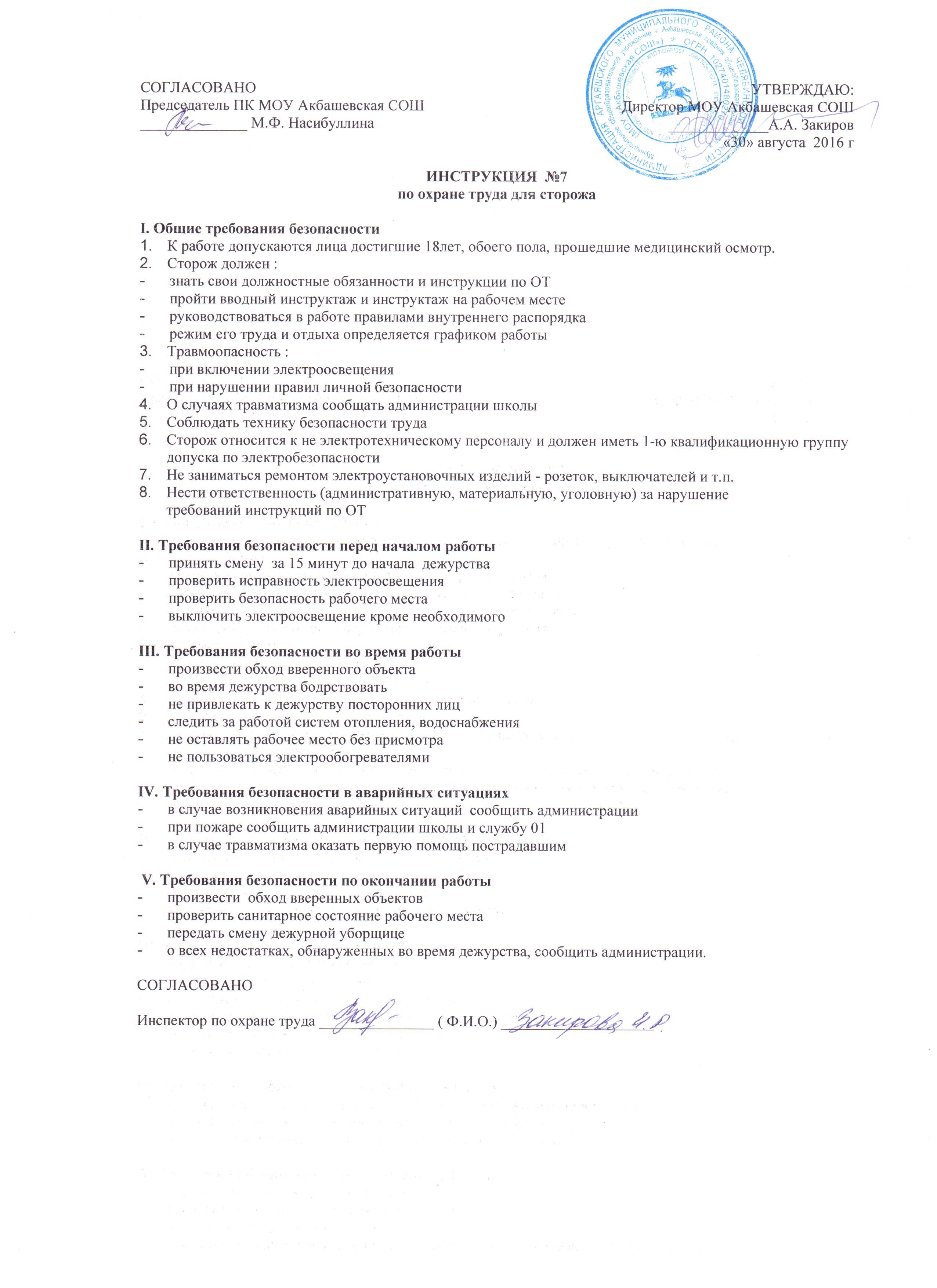 инструкции с охраны труда