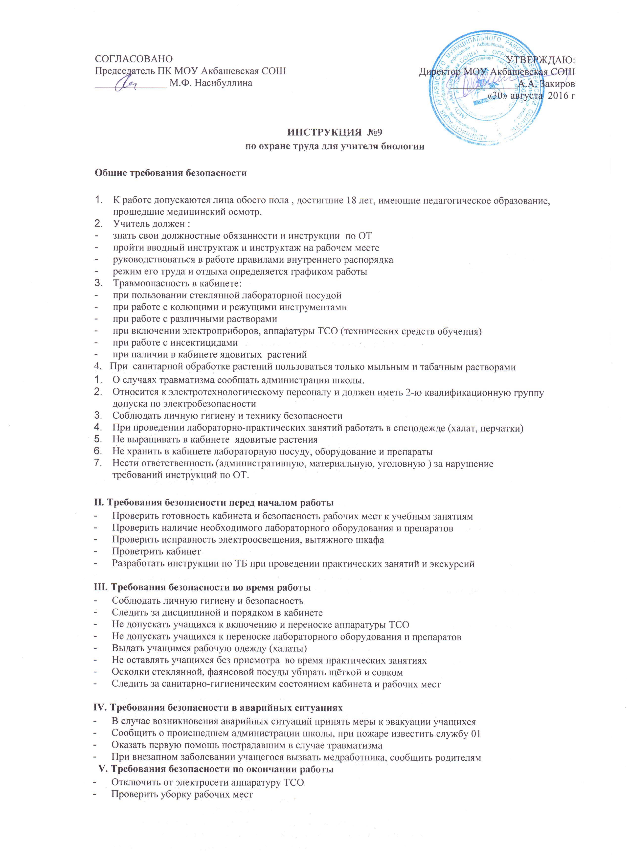Инструкция по техники безопасности уборщицы